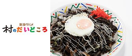 新潟B級グルメ横町・新潟5大ラーメン
