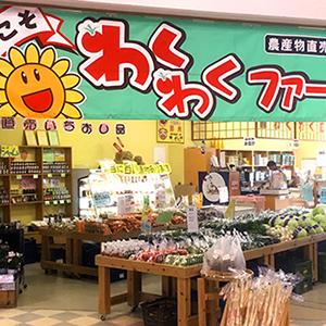 農産物直売所「わくわくファーム」
