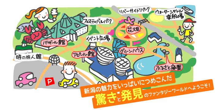 新潟の魅力をいっぱいにつめこんだ驚きと発見のファンタジーワールドへようこそ!