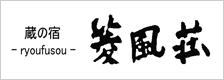 蔵の宿「菱風荘」
