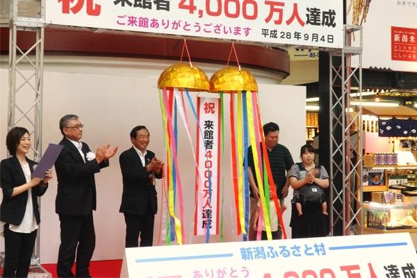 4000万人セレモニー_HP3