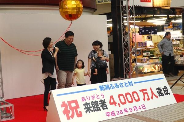 4000万人セレモニー_HP1