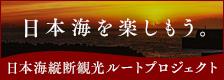 日本海縦断観光ルートプロジェクト