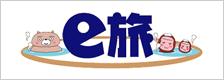新潟いい旅情報サイト